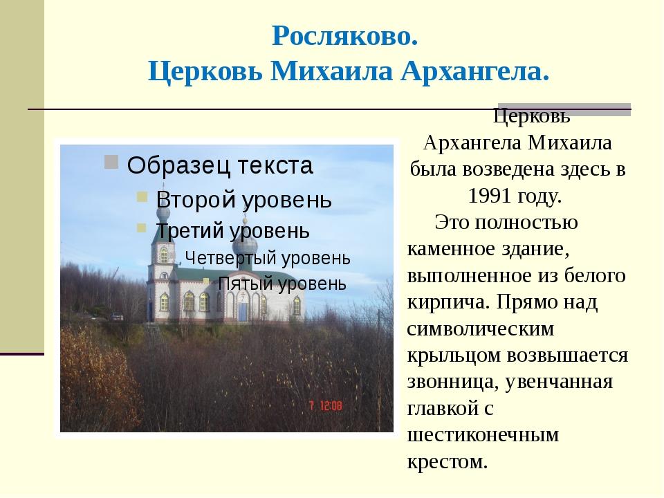 Росляково. Церковь Михаила Архангела. Церковь Архангела Михаила была возведен...