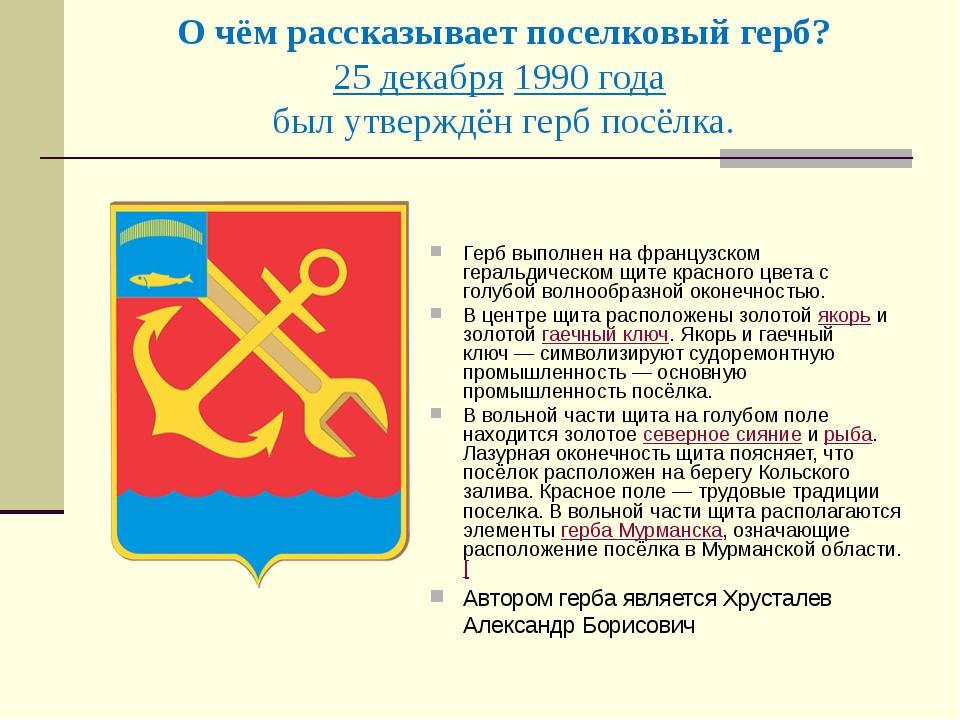 О чём рассказывает поселковый герб? 25 декабря 1990 года был утверждён герб п...