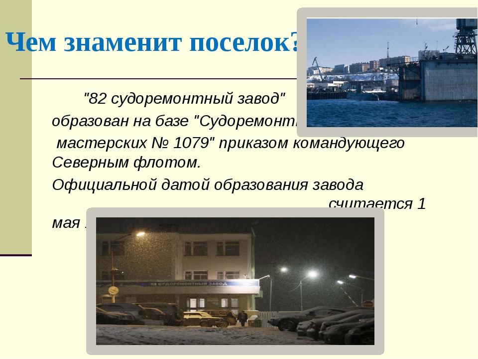 """Чем знаменит поселок? """"82 судоремонтный завод"""" образован на базе """"Судоремонтн..."""