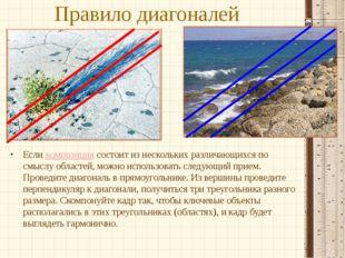 Правило диагоналей Если композиция состоит из нескольких различающихся по смы