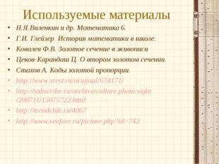 Используемые материалы Н.Я.Виленкин и др. Математика 6. Г.И. Глейзер История