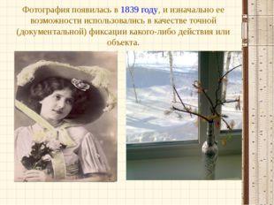 Фотография появилась в 1839 году, и изначально ее возможности использовались