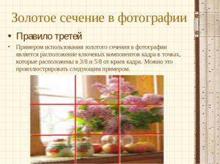 Золотое сечение в фотографии Правило третей Примером использования золотого с
