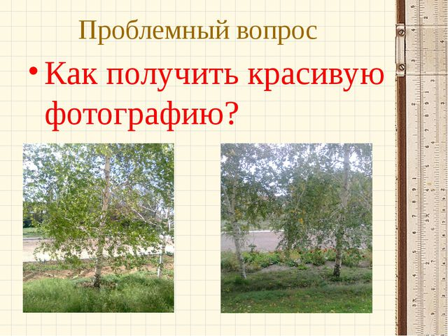 Проблемный вопрос Как получить красивую фотографию?