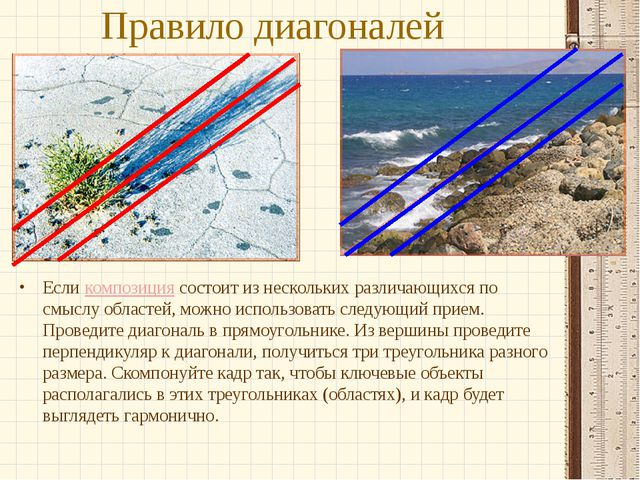 Правило диагоналей Если композиция состоит из нескольких различающихся по смы...