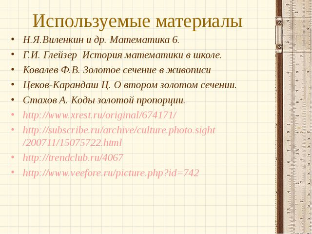Используемые материалы Н.Я.Виленкин и др. Математика 6. Г.И. Глейзер История...