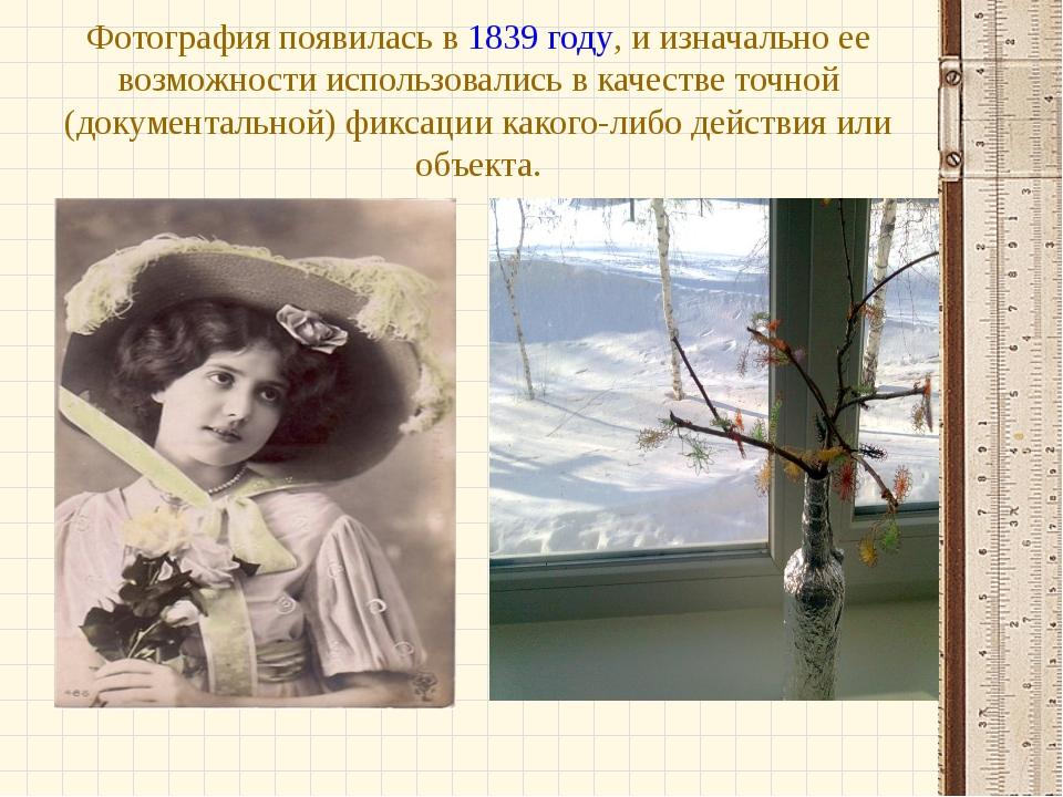 Фотография появилась в 1839 году, и изначально ее возможности использовались...