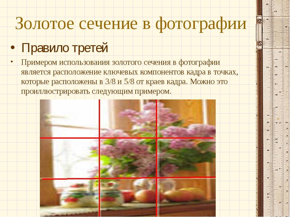 Золотое сечение в фотографии Правило третей Примером использования золотого с...