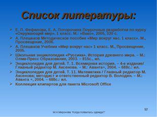 * Список литературы: Е. П. Фефилова, Е. А. Поторочина Поурочные разработки по