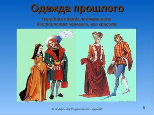 * Одежда прошлого Нарядная одежда подчеркивала достоинства человека, его крас