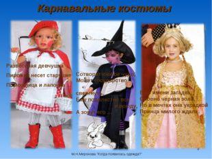 * Карнавальные костюмы Развеселая девчушка Пирожки несет старушке Помощница и