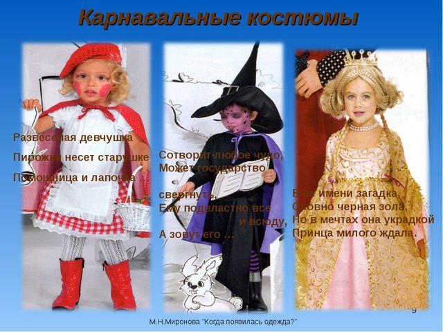 * Карнавальные костюмы Развеселая девчушка Пирожки несет старушке Помощница и...