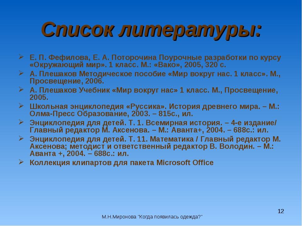 * Список литературы: Е. П. Фефилова, Е. А. Поторочина Поурочные разработки по...