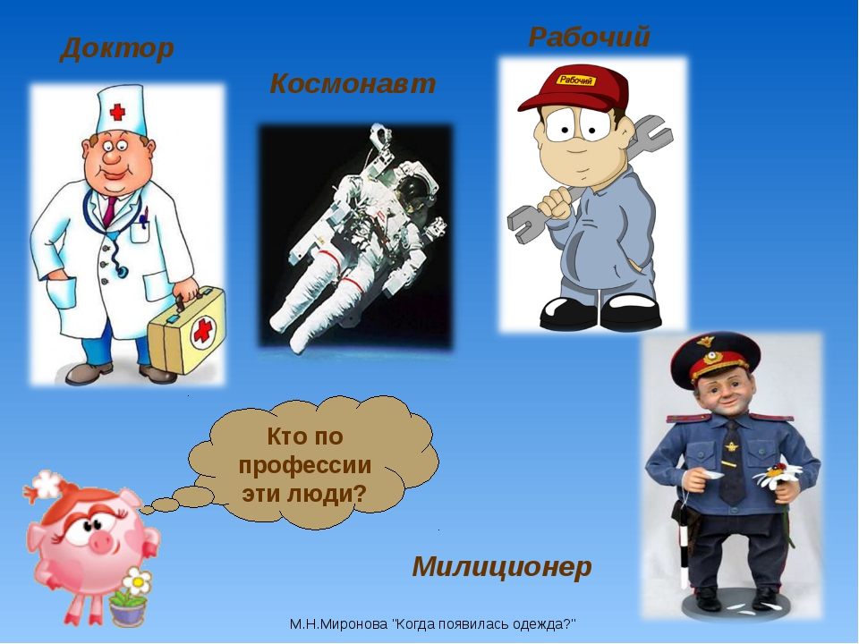 * Кто по профессии эти люди? Доктор Космонавт Рабочий Милиционер М.Н.Миронова...