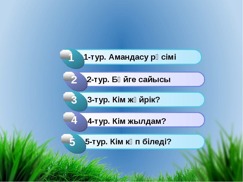 Click to add Title 1 1-тур. Амандасу рәсімі 1 Click to add Title 2 2-тур. Бә...