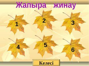 1 2 3 4 5 6 Келесі