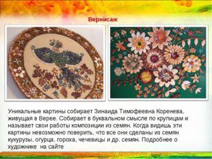 Уникальные картины собирает Зинаида Тимофеевна Коренева, живущая в Верее. Соб
