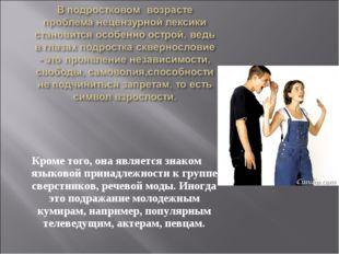 Кроме того, она является знаком языковой принадлежности к группе сверстников,