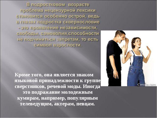 Кроме того, она является знаком языковой принадлежности к группе сверстников,...