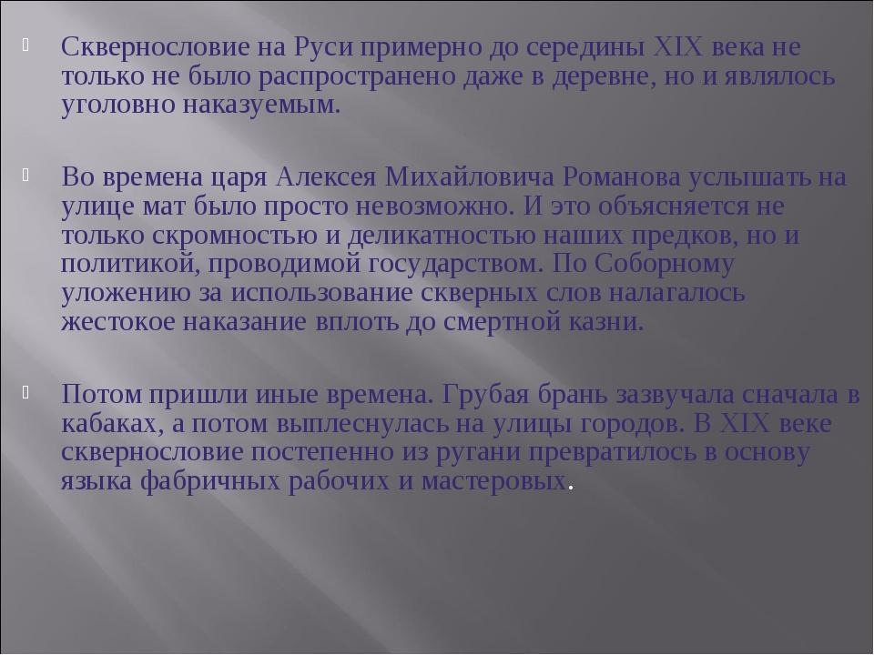 Сквернословие на Руси примерно до середины XIX века не только не было распрос...