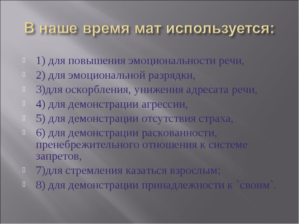 1) для повышения эмоциональности речи, 2) для эмоциональной разрядки, 3)для о...