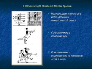 Упражнения для овладения техники прыжка Маховые движения ногой с использовани