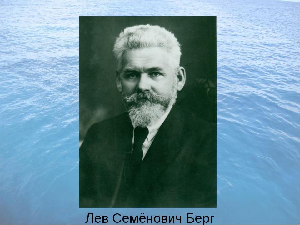 Лев Семёнович Берг