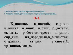 1. Запиши слова, вставь пропущенные буквы. 2. Раздели слова для переноса и по