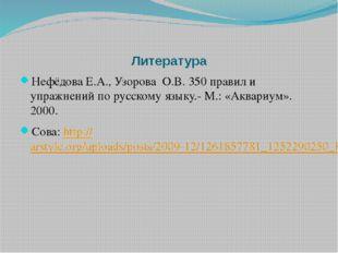 Литература Нефёдова Е.А., Узорова О.В. 350 правил и упражнений по русскому яз