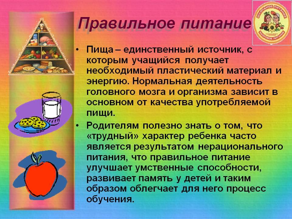 Правильное питание - Презентация 18137/3