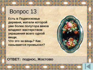 Это один из самых старинных промыслов Руси, который существует на Вятской зе