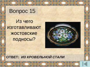 Как называется этот символ русской народной вышивки, обозначающий никогда не