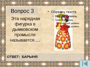 На берегу Волги мы попали в удивительный мир русской сказки, созданной рукам