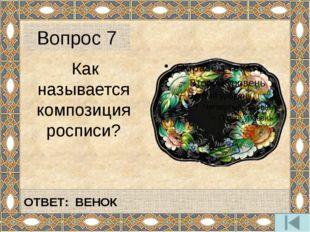 Назовите разновидность орнамента русской народной вышивки. Вопрос 10 ОТВЕТ: