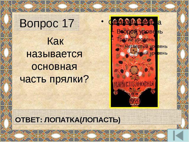 Назовите предмет южнорусского женского костюма, прабабушки современной юбки....