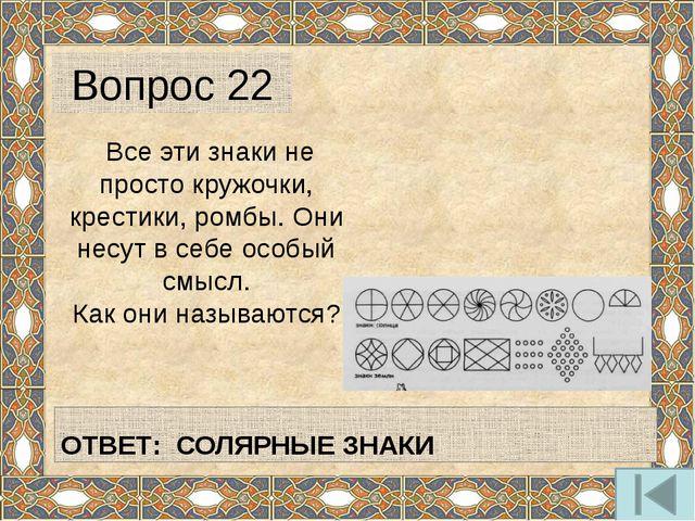 Хохломская роспись бывает двух видов. Назовите эти виды. Вопрос 25 ОТВЕТ: ВЕ...