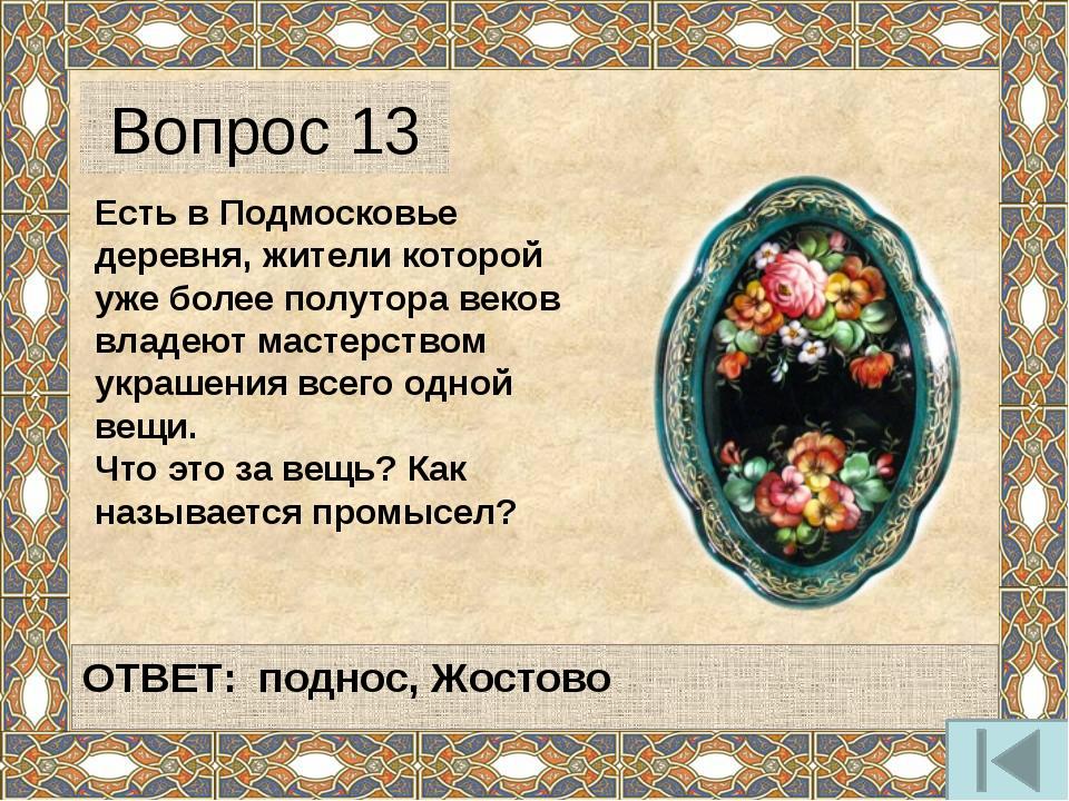 Это один из самых старинных промыслов Руси, который существует на Вятской зе...