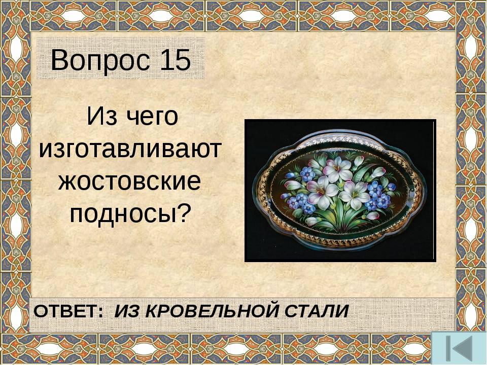 Как называется этот символ русской народной вышивки, обозначающий никогда не...