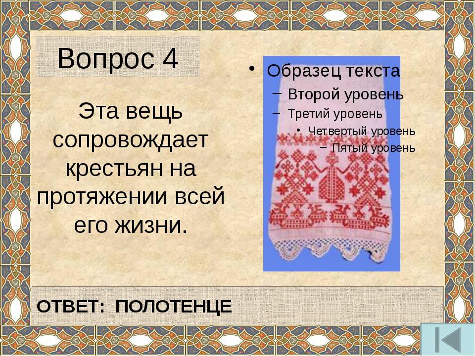 ОТВЕТ: ПОРТЫ Вопрос 6 Этот предмет мужского народного костюма шился нешир...