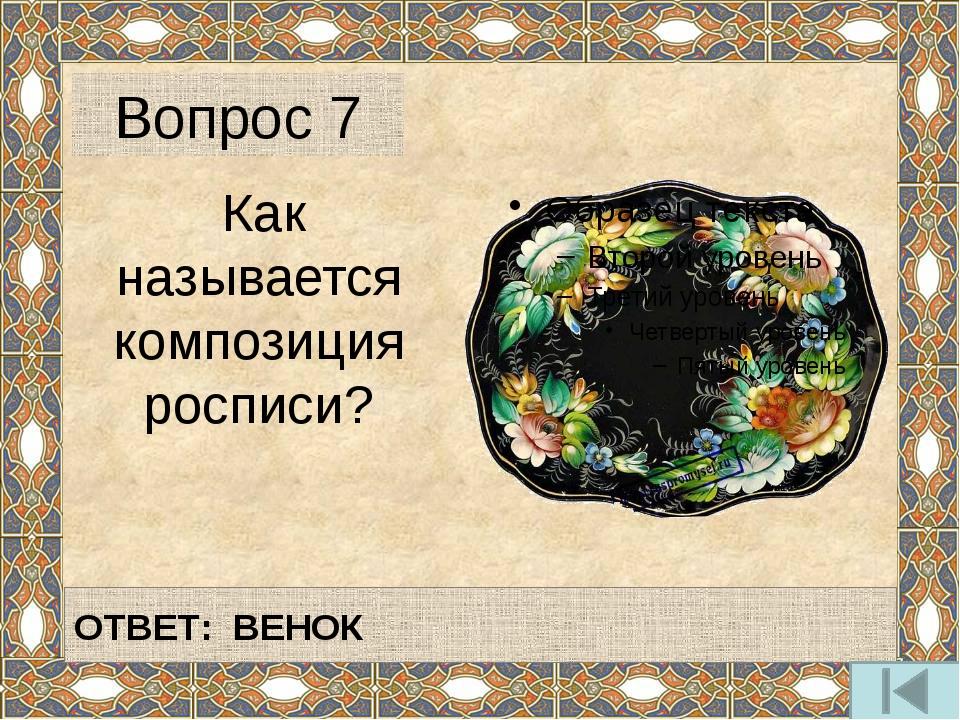 Назовите разновидность орнамента русской народной вышивки. Вопрос 10 ОТВЕТ:...
