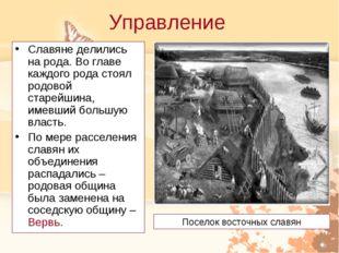 Управление Славяне делились на рода. Во главе каждого рода стоял родовой стар