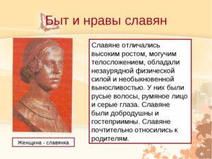 Быт и нравы славян Женщина - славянка Славяне отличались высоким ростом, могу