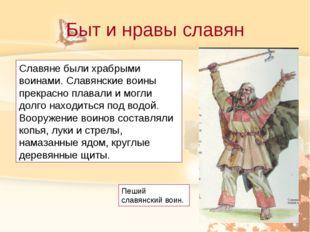 Быт и нравы славян Славяне были храбрыми воинами. Славянские воины прекрасно