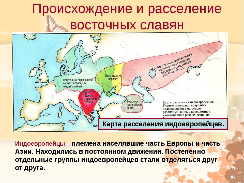 Происхождение и расселение восточных славян Карта расселения индоевропейцев....
