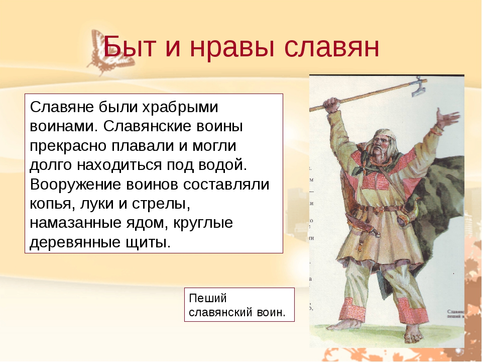 Быт и нравы славян Славяне были храбрыми воинами. Славянские воины прекрасно...