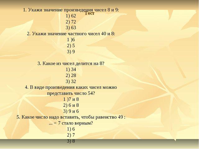 Тест 1. Укажи значение произведения чисел 8 и 9: 1) 62 2) 72 3) 63 2. Укажи з...