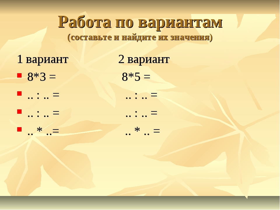 Работа по вариантам (составьте и найдите их значения) 1 вариант 2 вариант 8*3...