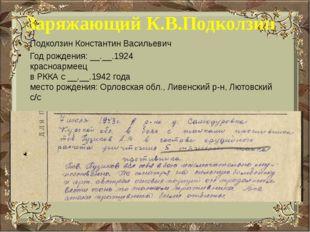 Заряжающий К.В.Подколзин Подколзин Константин Васильевич Год рождения: __.__.
