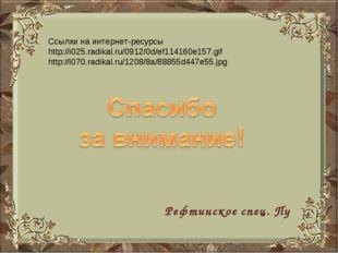 Ссылки на интернет-ресурсы http://i025.radikal.ru/0912/0d/ef114160e157.gif ht