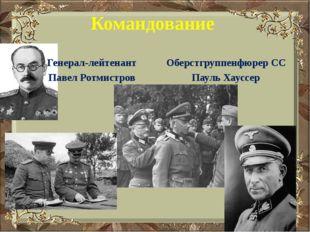 Командование Генерал-лейтенант Павел Ротмистров Оберстгруппенфюрер СС Пауль Х